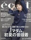 eclat (エクラ) 2016年 07月号 [雑誌]