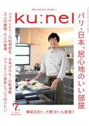 ku:nel (クウネル) 2016年 07月号 [雑誌]
