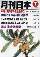 月刊 日本 2016年 07月号 [雑誌]