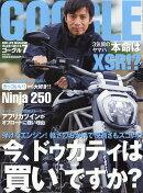 GOGGLE (ゴーグル) 2016年 07月号 [雑誌]