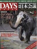 DAYS JAPAN (デイズ ジャパン) 2016年 07月号 [雑誌]