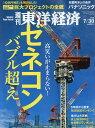 週刊 東洋経済 2016年 7/30号 [雑誌]
