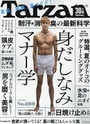 Tarzan (ターザン) 2016年 7/28号 [雑誌]