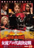 近代麻雀Presents 麻雀最強戦2017 女流プロ代表決定戦 激突!タイトルホルダー 下巻