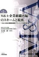 M&A・企業組織再編のスキームと税務第2版