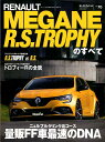 RENAULT MEGANE R.S.TROPHYのすべて ニュルブルクリンク北コース量販FF車最速のDNA (モーターファン別冊 インポ…