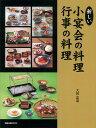 【バーゲン本】新しい小宴会の料理行事の料理 [ 大田 忠道 ]