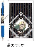 『Fate/Apocrypha』 サラサボールペン/黒のランサー