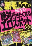 裏モノ JAPAN (ジャパン) 2016年 07月号 [雑誌]