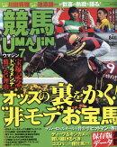 UMAJIN (ウマジン) 2016年 07月号 [雑誌]