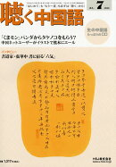 聴く中国語 2016年 07月号 [雑誌]