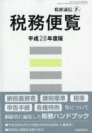 税経通信臨時増刊 税務便覧 平成28年度版 2016年 07月号 [雑誌]