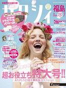 ゼクシィ福島 2016年 07月号 [雑誌]