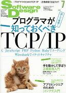 Software Design (ソフトウェア デザイン) 2016年 07月号 [雑誌]