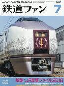 鉄道ファン 2016年 07月号 [雑誌]