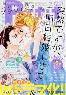 Petit comic (プチコミック) 2016年 07月号 [雑誌]