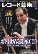 レコード芸術 2016年 07月号 [雑誌]
