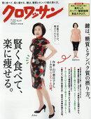 クロワッサン 2016年 7/25号 [雑誌]