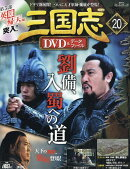 三国志DVD (ディーブイディー)&データファイル 2016年 7/7号 [雑誌]