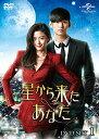 星から来たあなた DVD SET1 [ キム・スヒョン ]