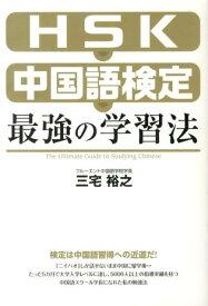 HSK中国語検定最強の学習法 [ 三宅裕之 ]