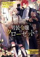 男装令嬢のクローゼット 白雪の貸衣装屋と、「薔薇」が禁句の伯爵さま。