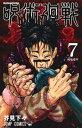 呪術廻戦 7 (ジャンプコミックス) [ 芥見 下々 ]