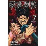 呪術廻戦(7) 起首雷同 (ジャンプコミックス)