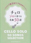 チェロソロで奏でる名曲50選