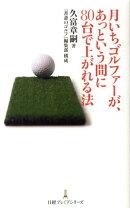 月いちゴルファーが、あっという間に80台で上がれる法