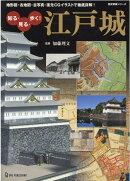 知る、見る、歩く!江戸城