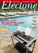 エレクトーンをもっと楽しむための情報&スコア・マガジン 月刊エレクトーン2016年7月号