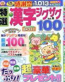 特選漢字ジグザグ Vol.6 2016年 07月号 [雑誌]
