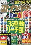 ギャンブル宝典 ロト・ナンバーズ当選倶楽部 2016年 07月号 [雑誌]