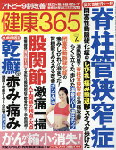健康365 (ケンコウ サン ロク ゴ) 2016年 07月号 [雑誌]