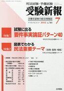 受験新報 2016年 07月号 [雑誌]