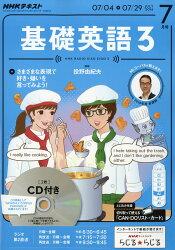 NHK ラジオ 基礎英語3 CD付き 2016年 07月号 [雑誌]