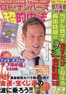 ロト・ナンバーズ「超」的中法 2016年 07月号 [雑誌]