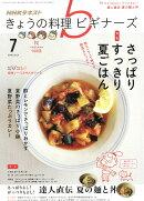 NHK きょうの料理ビギナーズ 2016年 07月号 [雑誌]