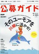 公募ガイド 2016年 07月号 [雑誌]