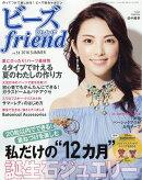 ビーズ friend (フレンド) 2016年 07月号 [雑誌]