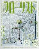 フローリスト 2016年 07月号 [雑誌]
