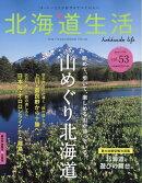 北海道生活 2016年 07月号 [雑誌]