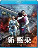 新感染 ファイナル・エクスプレス【Blu-ray】