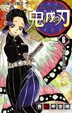 鬼滅の刃(6) (ジャンプコミックス)
