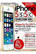 iPhone5s5cオーナーズガイドブック