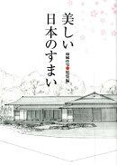 【謝恩価格本】美しい日本のすまい 和風住宅総集編