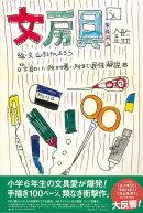 【バーゲン本】文房具図鑑 その文具のいい所から悪い所まで最強解説