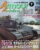 Armour Modelling (アーマーモデリング) 2016年 07月号 [雑誌]