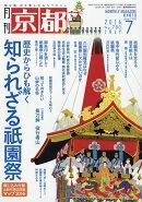 月刊 京都 2016年 07月号 [雑誌]